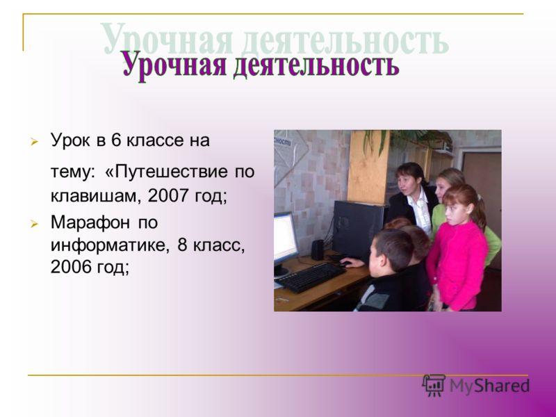 Урок в 6 классе на тему: «Путешествие по клавишам, 2007 год; Марафон по информатике, 8 класс, 2006 год;