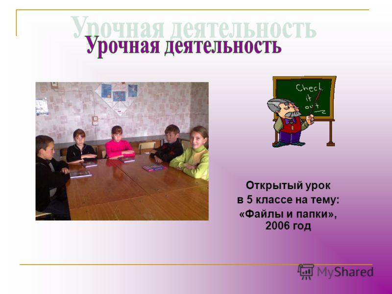 Открытый урок в 5 классе на тему: «Файлы и папки», 2006 год