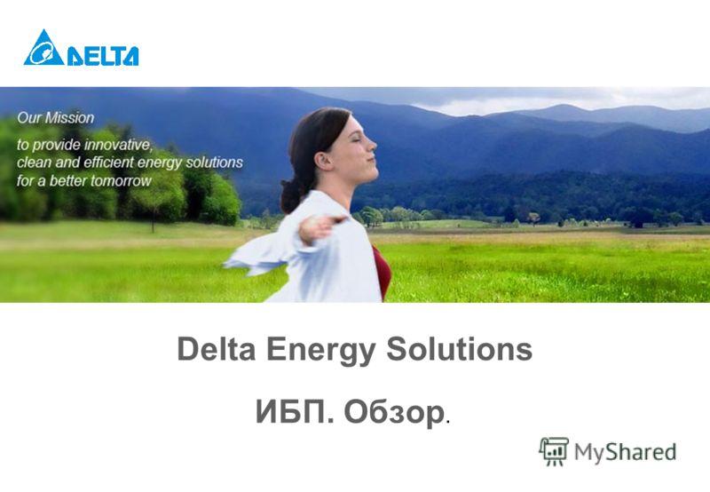Delta Energy Solutions ИБП. Обзор.