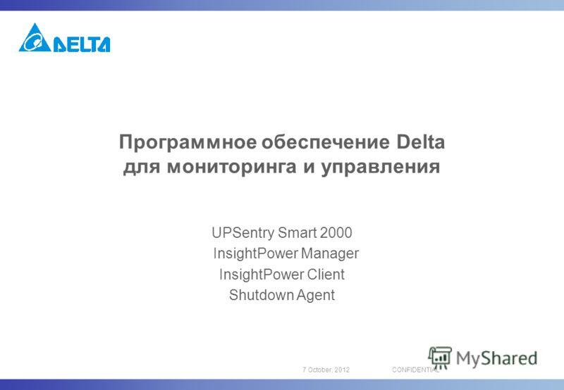 16 August, 2012CONFIDENTIAL Программное обеспечение Delta для мониторинга и управления UPSentry Smart 2000 InsightPower Manager InsightPower Client Shutdown Agent