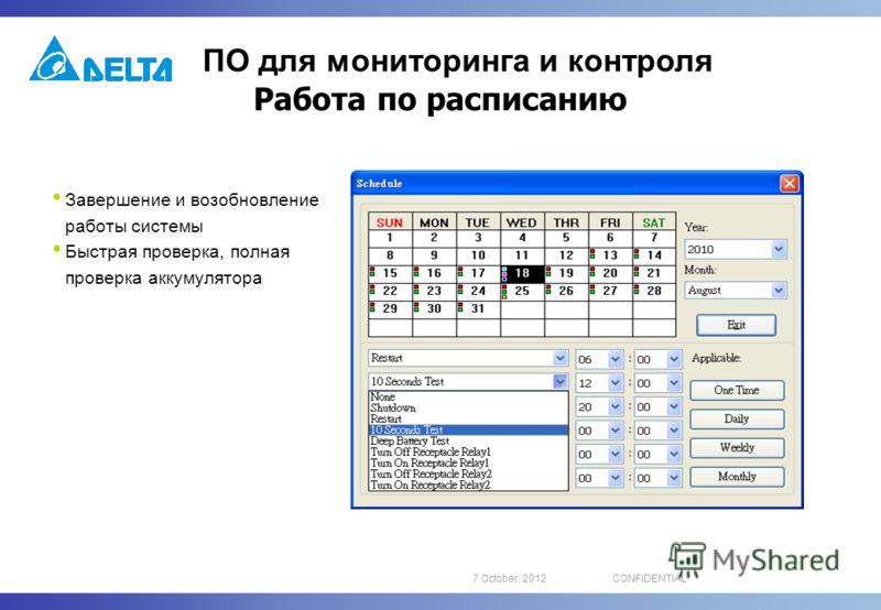 16 August, 2012CONFIDENTIAL ПО для мониторинга и контроля Работа по расписанию Завершение и возобновление работы системы Быстрая проверка, полная проверка аккумулятора