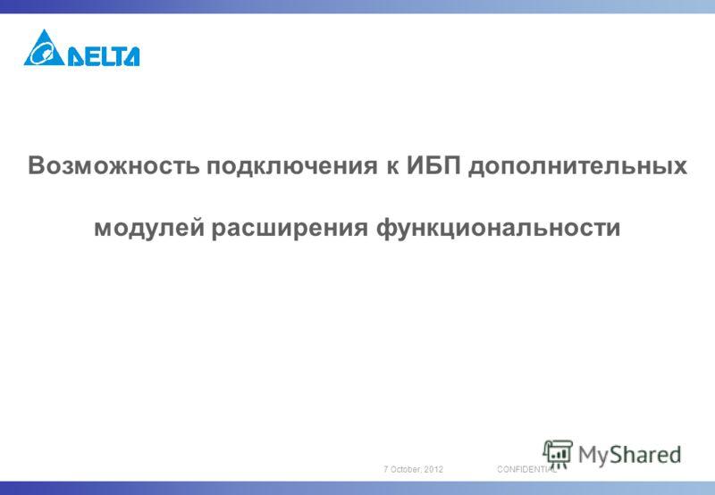 16 August, 2012CONFIDENTIAL Возможность подключения к ИБП дополнительных модулей расширения функциональности