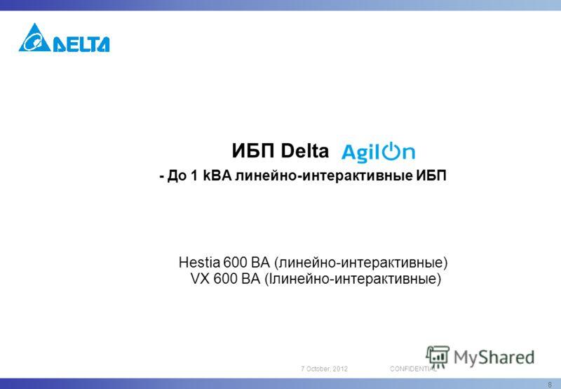 16 August, 2012CONFIDENTIAL 8 ИБП Delta - До 1 kВА линейно-интерактивные ИБП Hestia 600 ВА (линейно-интерактивные) VX 600 ВА (lлинейно-интерактивные)