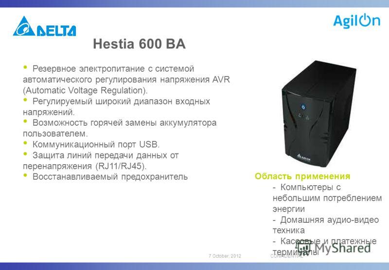 16 August, 2012CONFIDENTIAL Hestia 600 ВА Резервное электропитание с системой автоматического регулирования напряжения AVR (Automatic Voltage Regulation). Регулируемый широкий диапазон входных напряжений. Возможность горячей замены аккумулятора польз