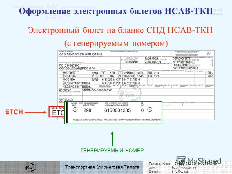 Телефон/Факс: +7 (495) 232-35-40 / 254-69-00 www:http://www.tch.ru E-mail:info@tch.ru Транспортная Клиринговая Палата Оформление электронных билетов НСАВ-ТКП Электронный билет на бланке СПД НСАВ-ТКП (с генерируемым номером) ETCH ГЕНЕРИРУЕМЫЙ НОМЕР