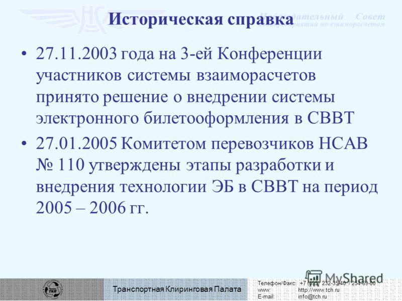 Телефон/Факс: +7 (495) 232-35-40 / 254-69-00 www:http://www.tch.ru E-mail:info@tch.ru Транспортная Клиринговая Палата 27.11.2003 года на 3-ей Конференции участников системы взаиморасчетов принято решение о внедрении системы электронного билетооформле