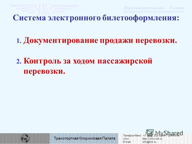Телефон/Факс: +7 (495) 232-35-40 / 254-69-00 www:http://www.tch.ru E-mail:info@tch.ru Транспортная Клиринговая Палата 1. Документирование продажи перевозки. 2. Контроль за ходом пассажирской перевозки. Система электронного билетооформления: