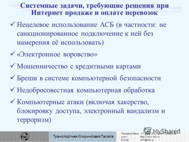 Телефон/Факс: +7 (495) 232-35-40 / 254-69-00 www:http://www.tch.ru E-mail:info@tch.ru Транспортная Клиринговая Палата Системные задачи, требующие решения при Интернет продаже и оплате перевозок Нецелевое использование АСБ (в частности: не санкциониро
