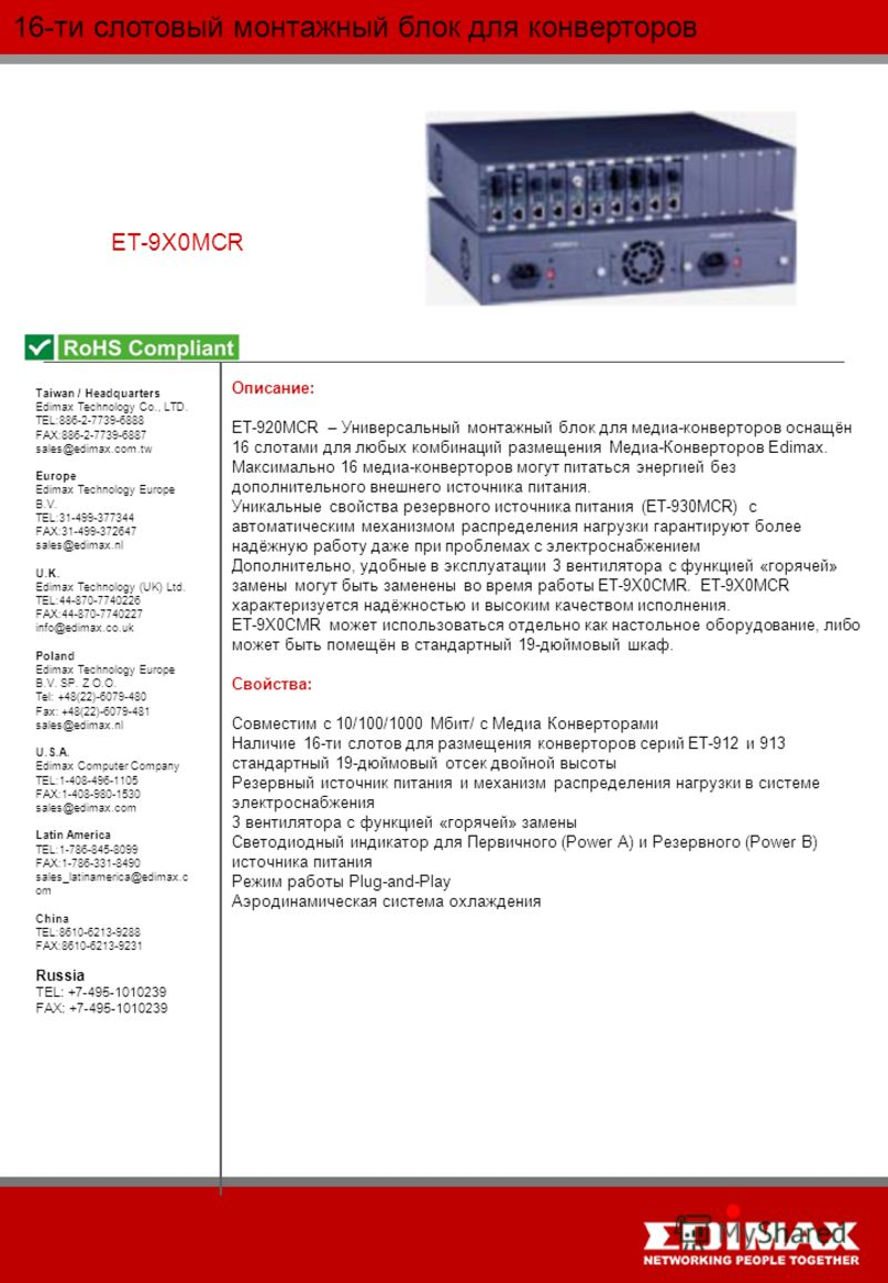 16-ти слотовый монтажный блок для конверторов ET-9X0MCR Taiwan / Headquarters Edimax Technology Co., LTD. TEL:886-2-7739-6888 FAX:886-2-7739-6887 sales@edimax.com.tw Europe Edimax Technology Europe B.V. TEL:31-499-377344 FAX:31-499-372647 sales@edima