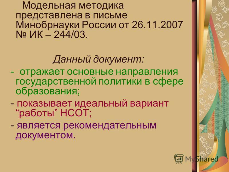 Модельная методика представлена в письме Минобрнауки России от 26.11.2007 ИК – 244/03. Данный документ: - отражает основные направления государственной политики в сфере образования; - показывает идеальный вариантработы НСОТ; - является рекомендательн