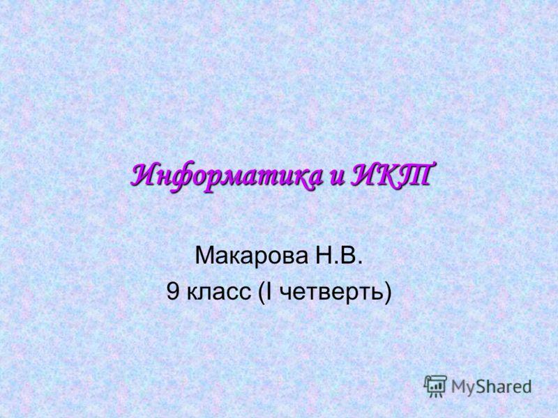 Информатика и ИКТ Макарова Н.В. 9 класс (I четверть)