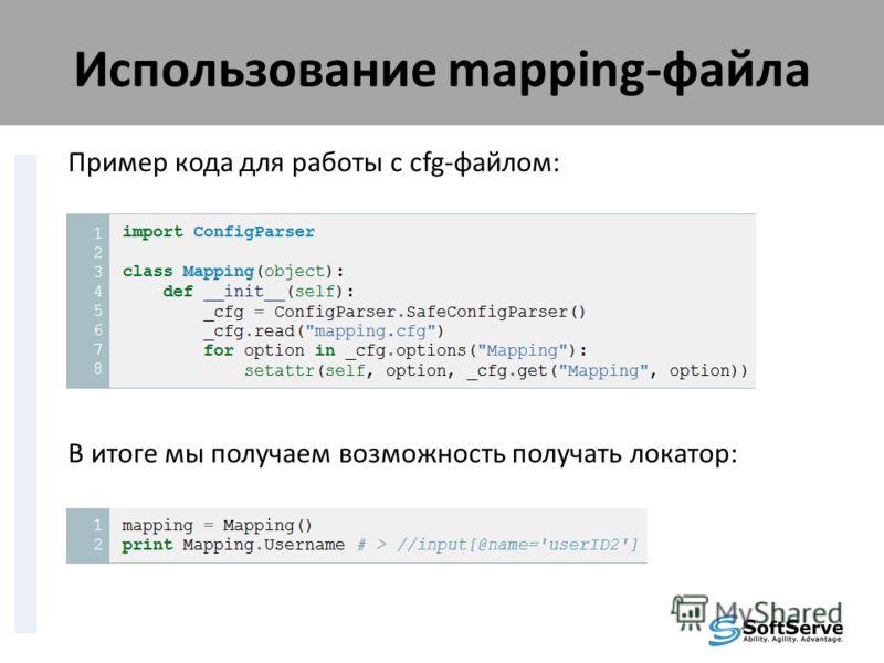 Использование mapping-файла Пример кода для работы с cfg-файлом: В итоге мы получаем возможность получать локатор: