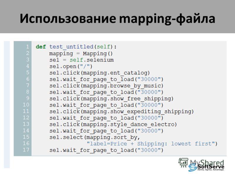Использование mapping-файла