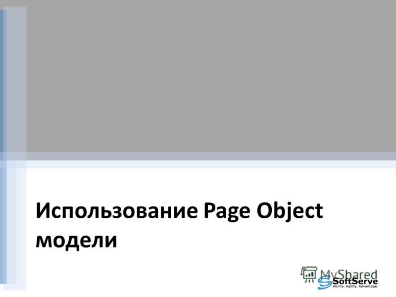 Использование Page Object модели