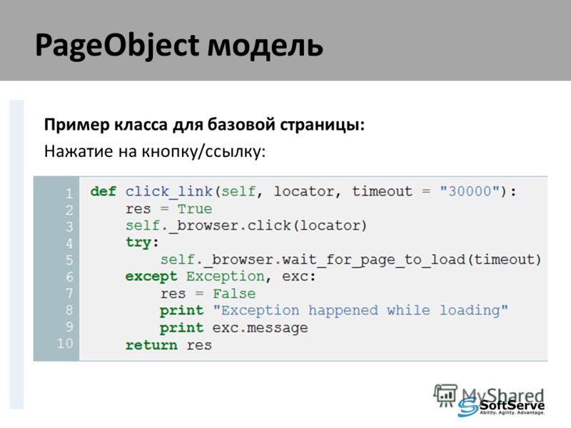 PageObject модель Пример класса для базовой страницы: Нажатие на кнопку/ссылку: