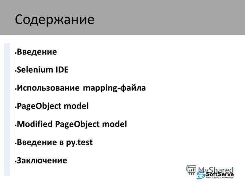 Содержание Введение Selenium IDE Использование mapping-файла PageObject model Modified PageObject model Введение в py.test Заключение