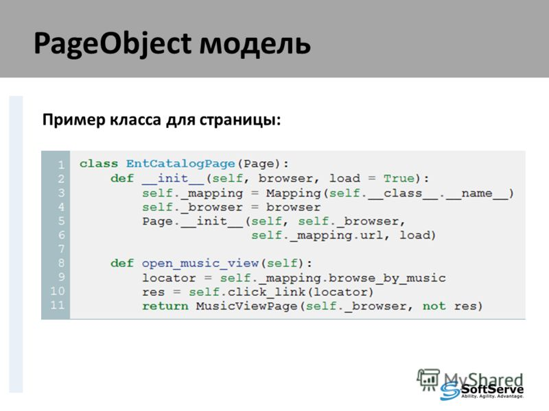 PageObject модель Пример класса для страницы: