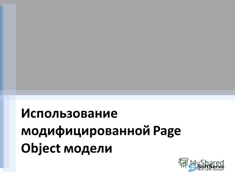 Использование модифицированной Page Object модели