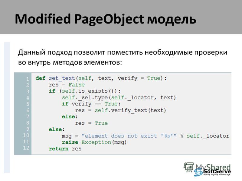Modified PageObject модель Данный подход позволит поместить необходимые проверки во внутрь методов элементов: