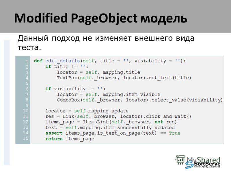 Modified PageObject модель Данный подход не изменяет внешнего вида теста.