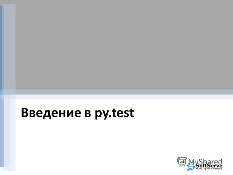 Введение в py.test