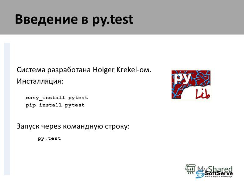 Система разработана Holger Krekel-ом. Инсталляция: easy_install pytest pip install pytest Запуск через командную строку: py.test