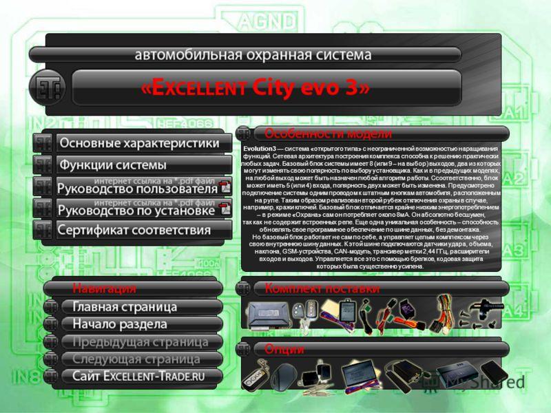 Evolution3 система «открытого типа» с неограниченной возможностью наращивания функций. Сетевая архитектура построения комплекса способна к решению практически любых задач. Базовый блок системы имеет 8 (или 9 – на выбор) выходов, два из которых могут