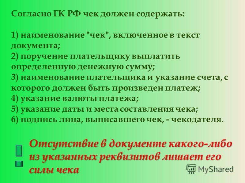 Согласно ГК РФ чек должен содержать: 1) наименование