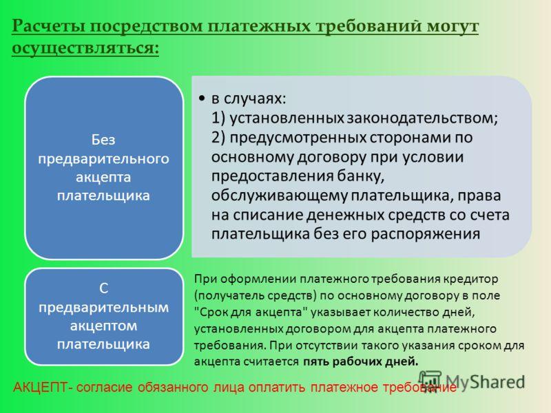 Расчеты посредством платежных требований могут осуществляться: в случаях: 1) установленных законодательством; 2) предусмотренных сторонами по основному договору при условии предоставления банку, обслуживающему плательщика, права на списание денежных