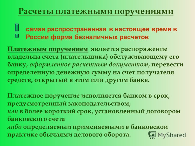 Расчеты платежными поручениями самая распространенная в настоящее время в России форма безналичных расчетов Платежным поручением Платежным поручением является распоряжение владельца счета (плательщика) обслуживающему его банку, оформленное расчетным
