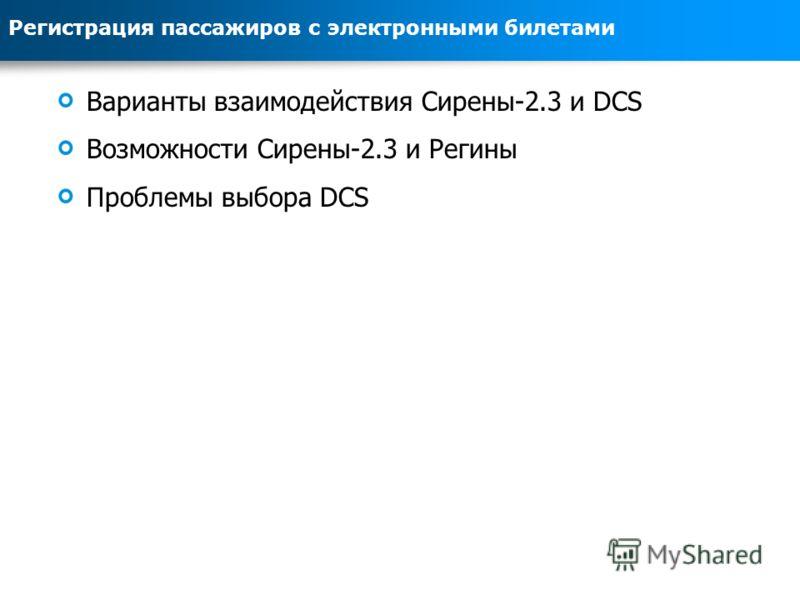 Варианты взаимодействия Сирены-2.3 и DCS Возможности Сирены-2.3 и Регины Проблемы выбора DCS Регистрация пассажиров с электронными билетами