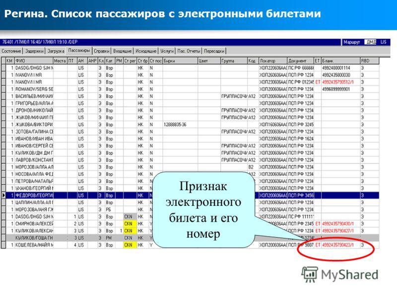 Регина. Список пассажиров с электронными билетами Признак электронного билета и его номер