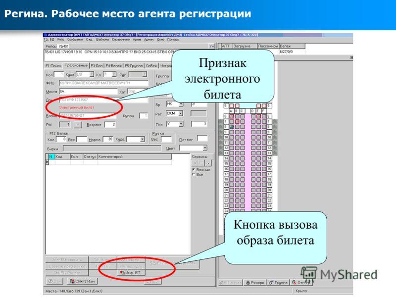 Регина. Рабочее место агента регистрации Кнопка вызова образа билета Признак электронного билета