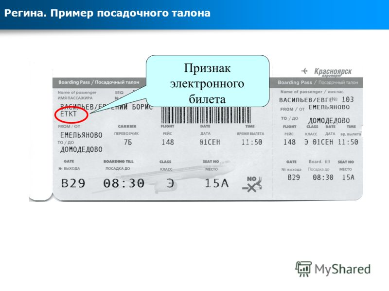 Регина. Пример посадочного талона Признак электронного билета