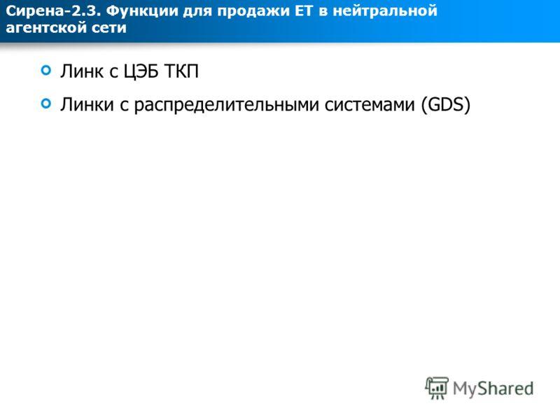 Линк с ЦЭБ ТКП Линки с распределительными системами (GDS) Сирена-2.3. Функции для продажи ЕТ в нейтральной агентской сети