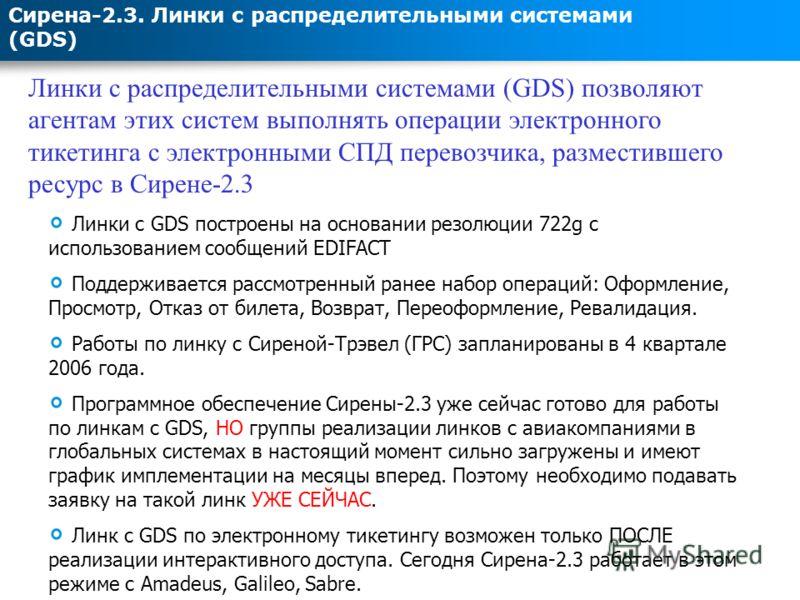 Сирена-2.3. Линки с распределительными системами (GDS) Линки с распределительными системами (GDS) позволяют агентам этих систем выполнять операции электронного тикетинга с электронными СПД перевозчика, разместившего ресурс в Сирене-2.3 Линки с GDS по