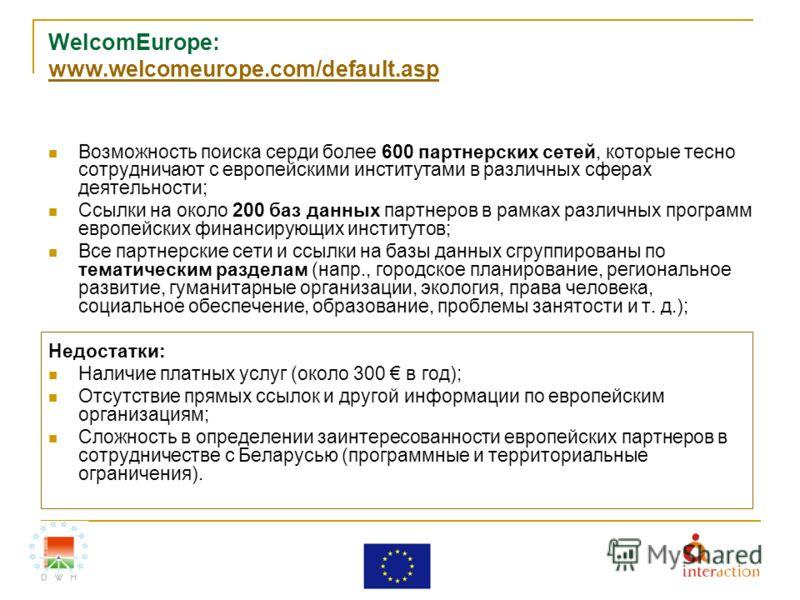 WelcomEurope: www.welcomeurope.com/default.asp www.welcomeurope.com/default.asp Возможность поиска серди более 600 партнерских сетей, которые тесно сотрудничают с европейскими институтами в различных сферах деятельности; Ссылки на около 200 баз данны