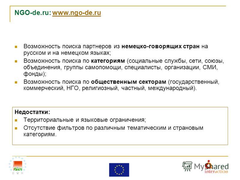 NGO-de.ru: www.ngo-de.ruwww.ngo-de.ru Возможность поиска партнеров из немецко-говорящих стран на русском и на немецком языках; Возможность поиска по категориям (социальные службы, сети, союзы, объединения, группы самопомощи, специалисты, организации,