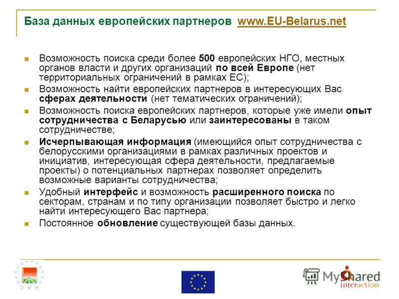 База данных европейских партнеров www.EU-Belarus.netwww.EU-Belarus.net Возможность поиска среди более 500 европейских НГО, местных органов власти и других организаций по всей Европе (нет территориальных ограничений в рамках ЕС); Возможность найти евр