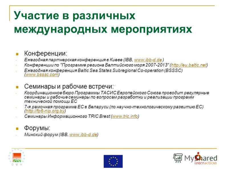 Участие в различных международных мероприятиях Конференции: - Ежегодная партнерская конференция в Киеве (IBB, www.ibb-d.de )www.ibb-d.de - Конференции по