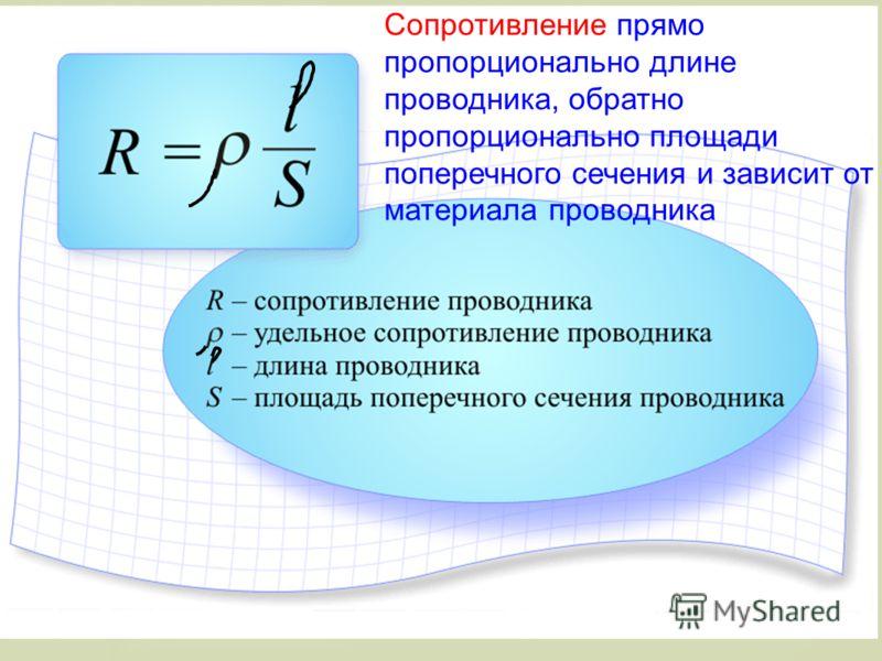 Сопротивление прямо пропорционально длине проводника, обратно пропорционально площади поперечного сечения и зависит от материала проводника