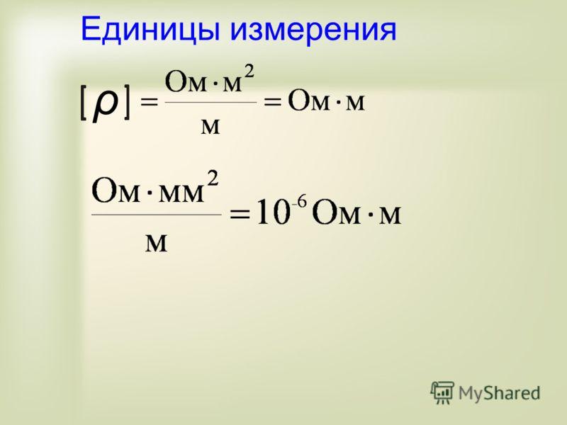 Единицы измерения ρ