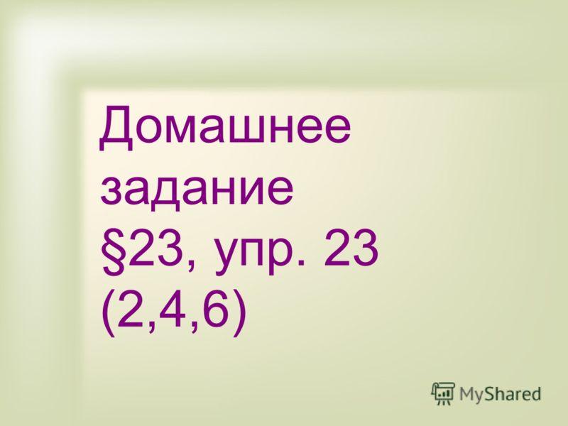 Домашнее задание §23, упр. 23 (2,4,6)