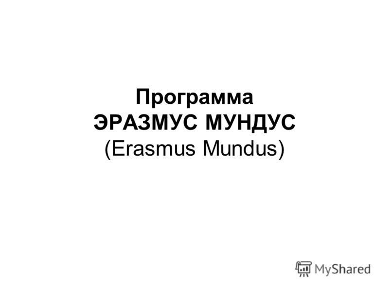 Программа ЭРАЗМУС МУНДУС (Erasmus Mundus)
