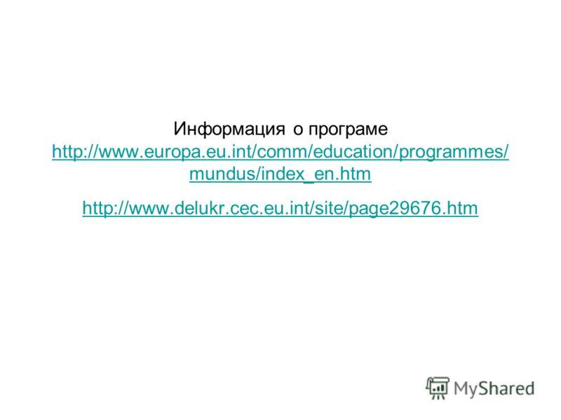 Информация о програме http://www.europa.eu.int/comm/education/programmes/ mundus/index_en.htm http://www.delukr.cec.eu.int/site/page29676.htm http://www.europa.eu.int/comm/education/programmes/ mundus/index_en.htm http://www.delukr.cec.eu.int/site/pa