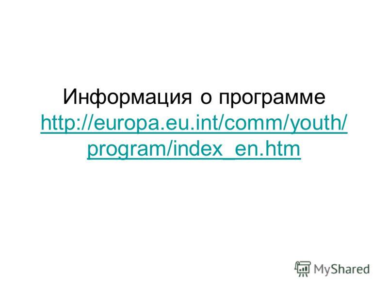 Информация о программе http://europa.eu.int/comm/youth/ program/index_en.htm http://europa.eu.int/comm/youth/ program/index_en.htm