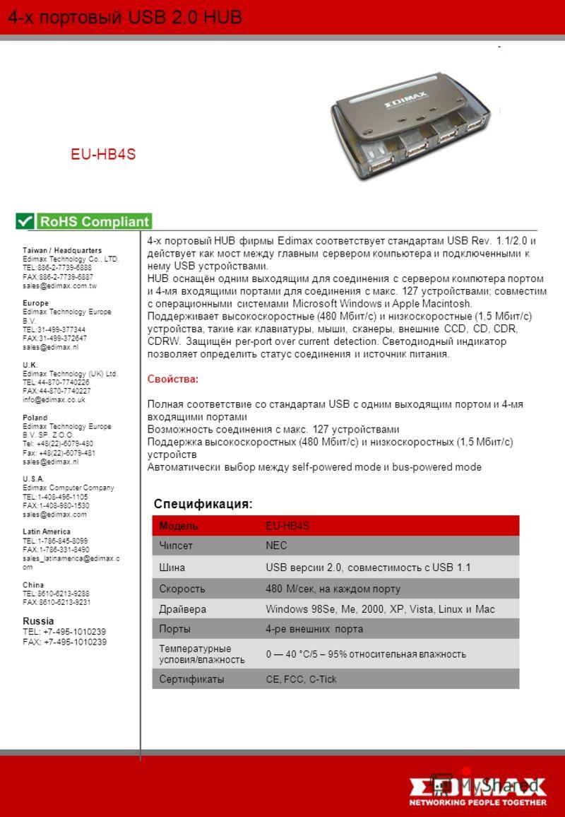 4-х портовый USB 2.0 HUB EU-HB4S МодельEU-HB4S ЧипсетNEC ШинаUSB версии 2.0, совместимость с USB 1.1 Скорость480 М/сек, на каждом порту ДрайвераWindows 98Se, Me, 2000, XP, Vista, Linux и Mac Порты4-ре внешних порта Температурные условия/влажность 0 4