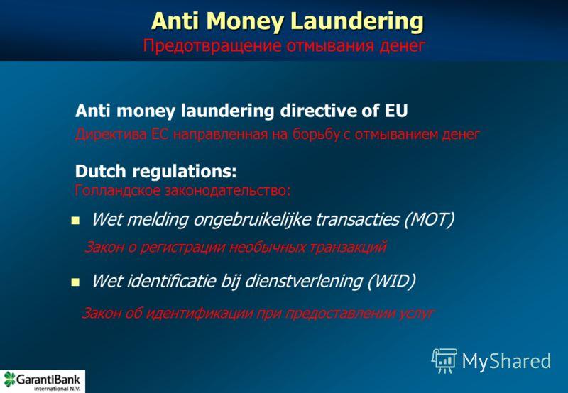 Anti Money Laundering Anti Money Laundering Предотвращение отмывания денег Anti money laundering directive of EU Директива ЕС направленная на борьбу с отмыванием денег Dutch regulations: Голландское законодательство: n Wet melding ongebruikelijke tra