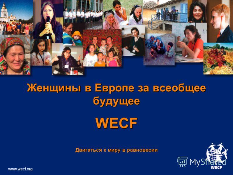 Женщины в Европе за всеобщее будущее WECF Двигаться к миру в равновесии www.wecf.org