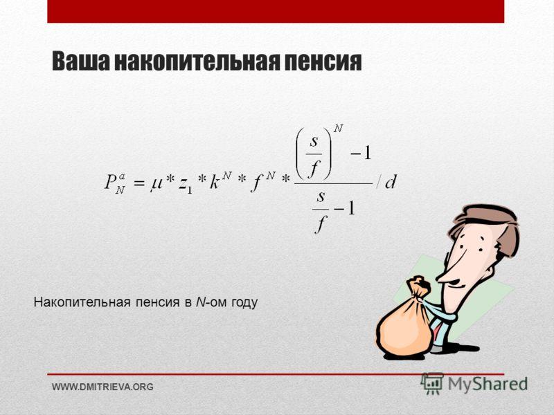 Ваша накопительная пенсия WWW.DMITRIEVA.ORG Накопительная пенсия в N-ом году